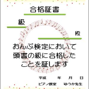 おんぷ検定