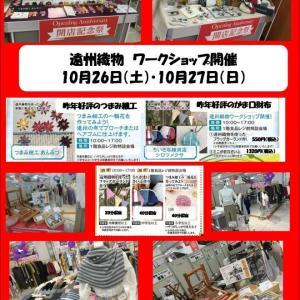 イオン袋井販売会のお知らせ&刺子新色&ゴロさん(^^)/
