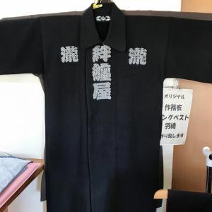 和装コート被布袢纏(ひふはんてん)&ゴロさん(^^)/