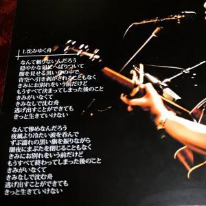歌詞全文①沈みゆく舟 金魚鉢レコードお知らせ 20.07.12