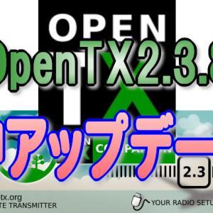 【OpenTX2.3.8】久々の更新は神アップデート🙌【複数送信機でBIND情報コピー可能】