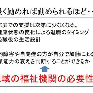 【スライド紹介】就労支援の実際と今後の方向性③
