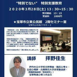 【募集中】3月28日(土)第8回★関係支援学習会 拝野佳生先生