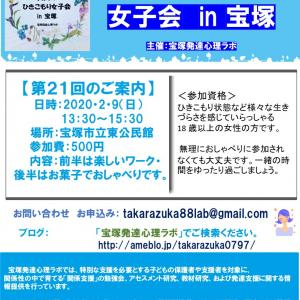 【募集中】2月9日(日)第21回★大人のひきこもり女子会 in 宝塚