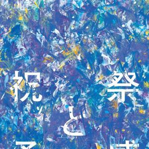 恩田陸 『祝祭と予感』(幻冬舎)
