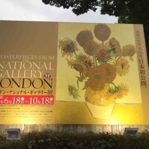 国立西洋美術館 「ロンドン・ナショナル・ギャラリー展」