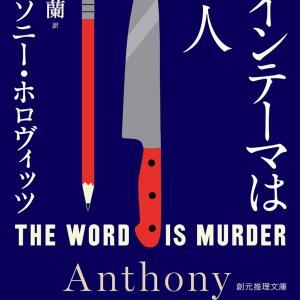 アンソニー・ホロヴィッツ 『メインテーマは殺人』(東京創元社)