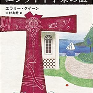 エラリー・クイーン 『エジプト十字架の謎』
