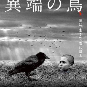 映画 「異端の鳥」