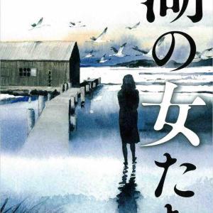 吉田修一 『湖の女たち』(新潮社)