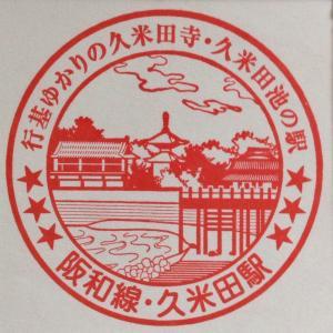 JR-R38久米田駅