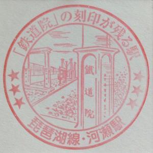 JR-A15河瀬駅