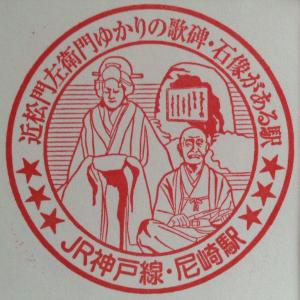 JR-G49尼崎駅