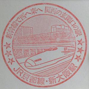 JR-F02新大阪駅