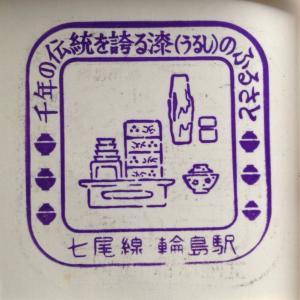 【秘蔵】七尾線輪島駅スタンプ