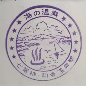 【秘蔵】七尾線和倉温泉駅スタンプ