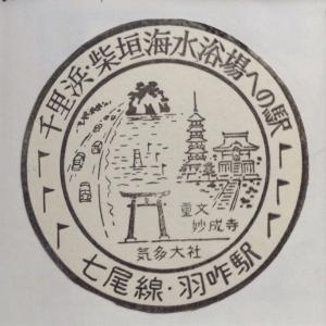 【秘蔵】七尾線羽咋駅スタンプ