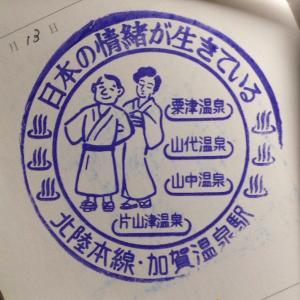 【秘蔵】北陸本線加賀温泉駅スタンプ