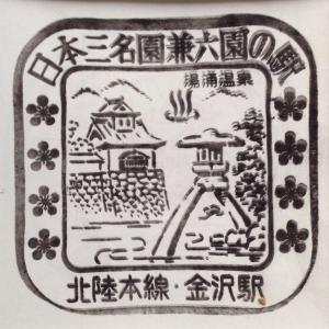 【秘蔵】北陸本線金沢駅スタンプ