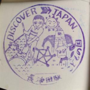 【秘蔵】横浜線長津田駅スタンプ