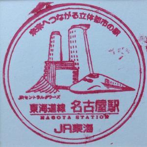 【秘蔵】東海道線名古屋駅スタンプ
