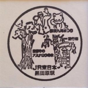 東北本線 黒田原駅