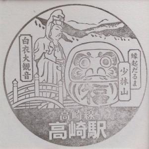 信越本線高崎駅