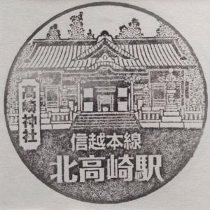 信越本線 北高崎駅