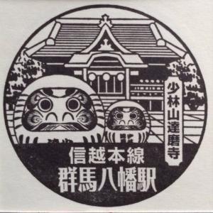 信越本線 群馬八幡駅