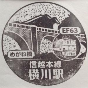 信越本線 横川駅