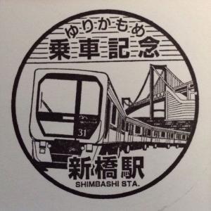ゆりかもめ 新橋駅