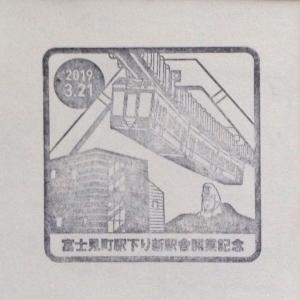 SMR2 富士見町駅