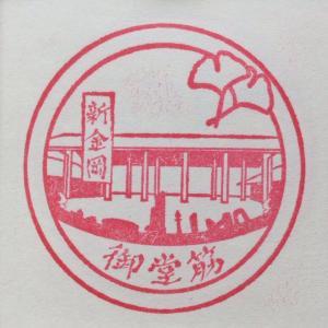 M29新金岡駅