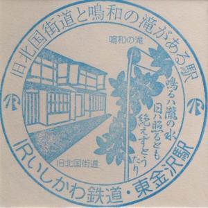 IRいしかわ鉄道線 東金沢駅