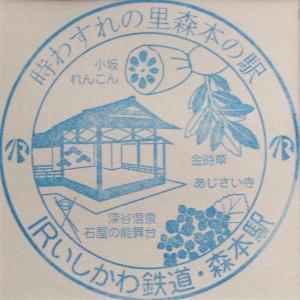 IRいしかわ鉄道線 森本駅