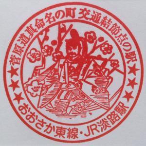 JR-F04淡路駅