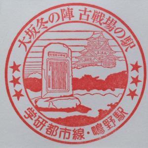 JR-F07鴫野駅