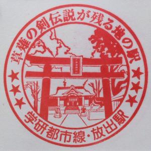 JR-F08放出駅