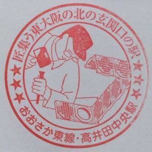 JR-F09高井田中央駅