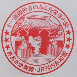 JR-F10JR河内永和駅