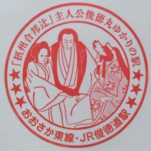 JR-F11俊徳道駅