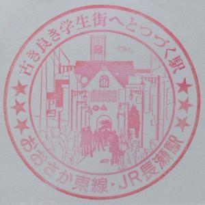JR-F12JR長瀬駅