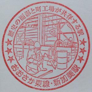 JR-F14新加美駅