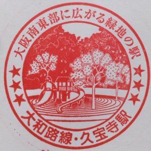 JR-F15久宝寺駅