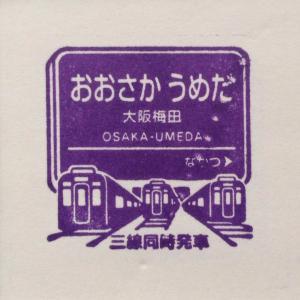 HK01大阪梅田駅
