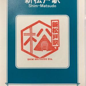 新「駅のスタンプ」新松戸駅