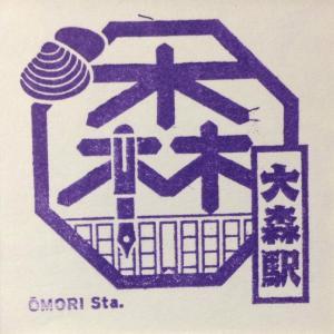新「駅のスタンプ」大森駅