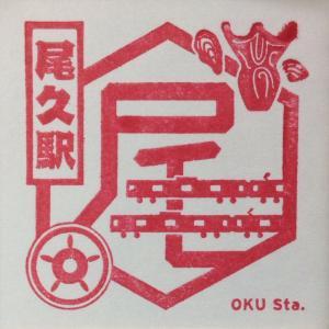 新「駅のスタンプ」尾久駅