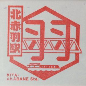 新「駅のスタンプ」北赤羽駅