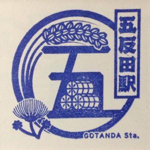 新「駅のスタンプ」五反田駅